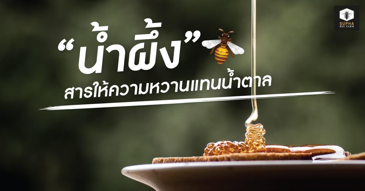 น้ำผึ้งสารให้ความหวานแทนน้ำตาล