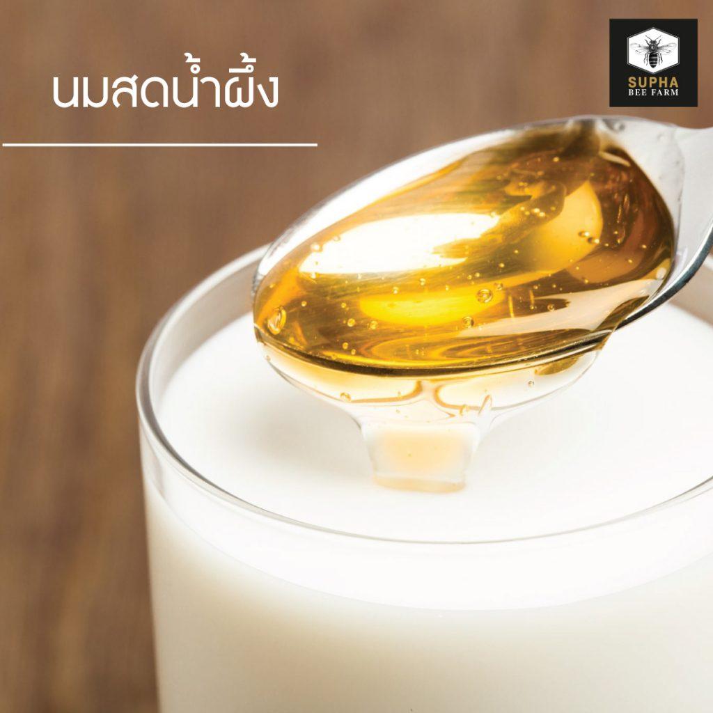 นมสดน้ำผึ้ง