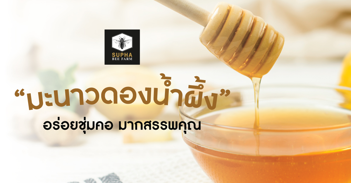 มะนาวดองน้ำผึ้ง