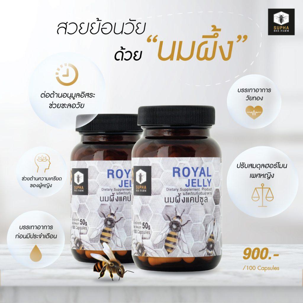 ประโยชนของนมผึ้ง